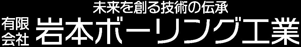 岩本ボーリング工業